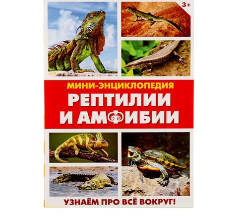 071-0118 Мини-энциклопедия «Рептилии и амфибии», 20 страниц