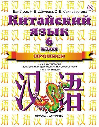 Китайский язык. 6 класс. ПРОПИСИ