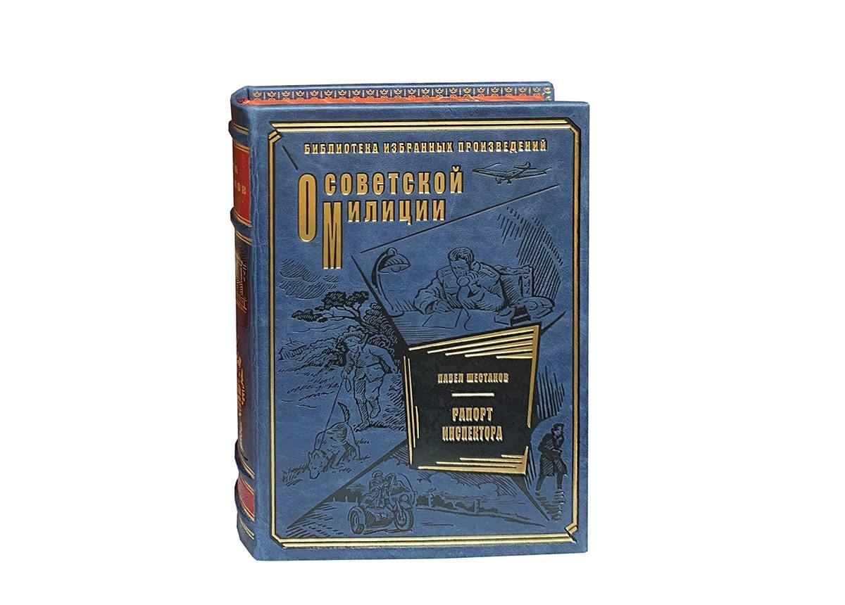 Библиотека избранных произведений о советской милиции в 19 томах