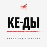 Soundtrack / Баста: КЕ-ДЫ (LP)
