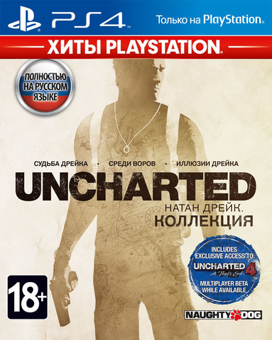 Sony PS4 Uncharted: Натан Дрейк. Kоллекция (Хиты PlayStation, русская версия)