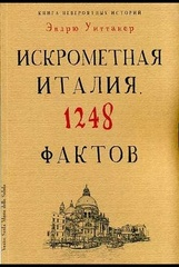 Книга невероятных историй. Искрометная Италия. 1248 фактов.