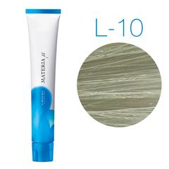 Lebel Materia Lifer L-10 (яркий блондин лайм) - Тонирующая краска для волос