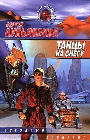 Сергей Лукьяненко: серия книг (4 шт)