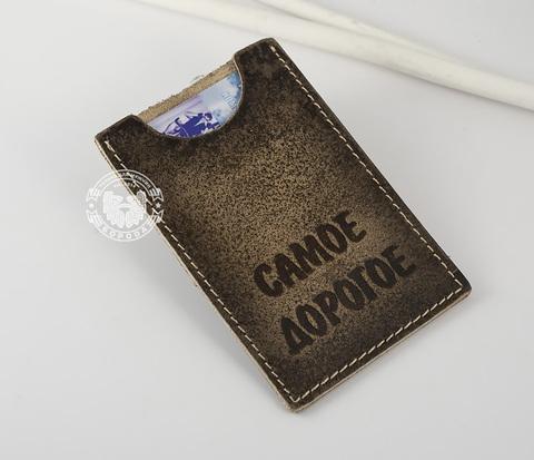Кожаный футляр для карточек «Самое Дорогое», тиснение