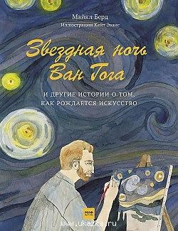 Kitab Звездная ночь Ван Гога и другие истории о том, как рождается искусство   Берд Майкл