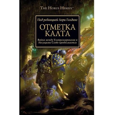 Отметка Калта/Антология  / WarHammer 40000