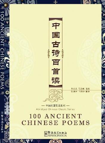 100 Ancient Chinese Poems