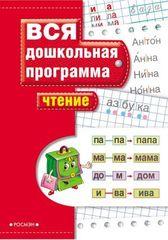Вся дошкольная программа Чтение