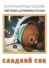Деревянный пазл «Сладкий Сон»
