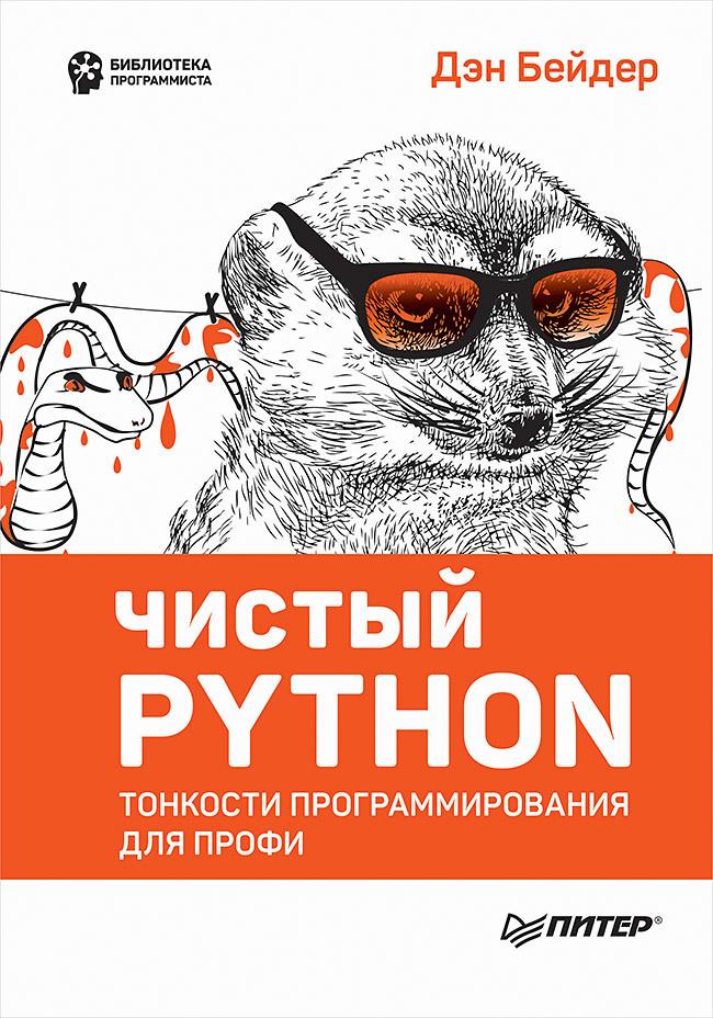 Чистый Python. Тонкости программирования для профи шуманн ханс георг python для детей