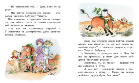 Тафити и малыш-великан