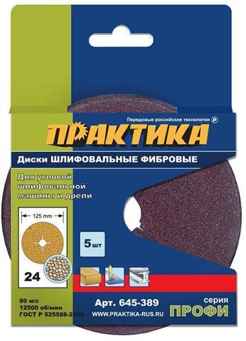 Круги фибровые гибкие ПРАКТИКА с центральным отверстием, 125 мм P  24  (5шт.) картонный подвес