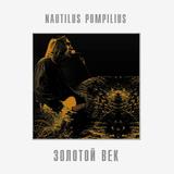 Nautilus Pompilius / Золотой Век (LP)