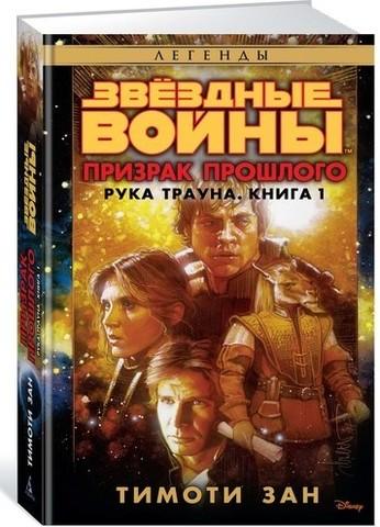 Звёздные Войны. Рука Трауна. Книга 1. Призрак прошлого
