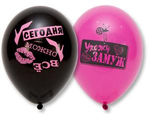 Воздушные шары Девичник (фото 2)