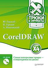 Фото - CorelDRAW X4. Трюки и эффекты (+CD с видеокурсом) бондаренко с photoshop cs3 и цифровое фото лучш трюки и эффекты