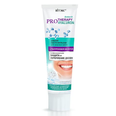 Витэкс Dentavit Pro Therapy Зубная паста-бальзам с гиалуроновой кислотой 85г