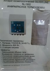 ИК Одеяло + 3 температурных режима, SILVER LINE SL-1902