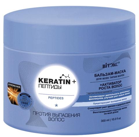 Keratin & Пептиды БАЛЬЗАМ-МАСКА для всех типов волос