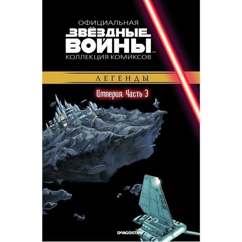 Звёздные Войны. Официальная коллекция комиксов №23