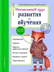 Интенсивный курс развития и обучения: для детей 5-6 лет