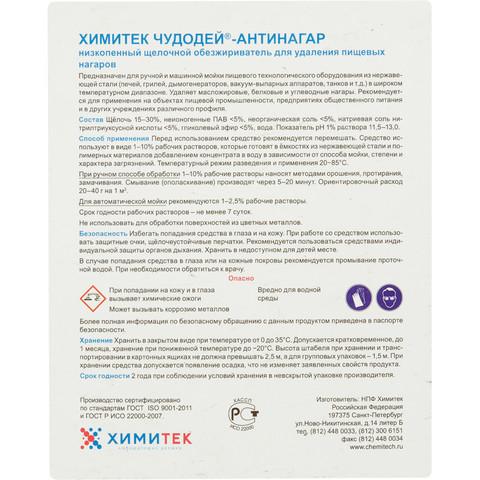 Профессиональная химия ХИМИТЕК ЧУДОДЕЙ-АНТИНАГАР 5л, д/удал-я пищев.нагаров