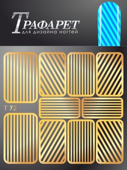 Трафареты для дизайна Трафареты для дизайна ногтей T 72 золото trafarety-dlya-dizajna-nogtej-t-72-zoloto.jpg