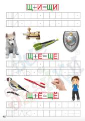 Рабочая тетрадь Юлии Фишер №9 для детей 5-6 лет Грамота, часть 2