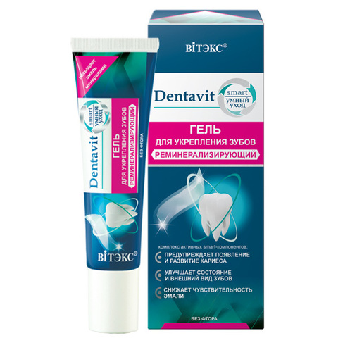 Витэкс Dentavit Smart Гель для укрепления зубов Реминерализирующий без фтора 30г