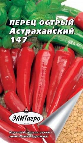 Семена Перец острый Астраханский 147, ОГ