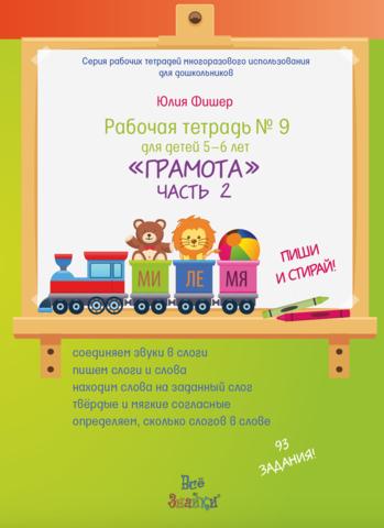 Рабочая тетрадь №9 для детей 5-6 лет Грамота, часть 2 (многоразового использования, 1 маркер в комплекте)