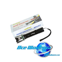 Электрошокер Молния-5 YB-1312 ОСА Молния фонарь-шокер