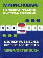 Немецко-русский, русско-немецкий мини-словарь.Deutsch-russisches.Russisch-deutsches mini-Worterbuch
