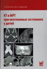 КТ и МРТ при неотложных состояниях у детей