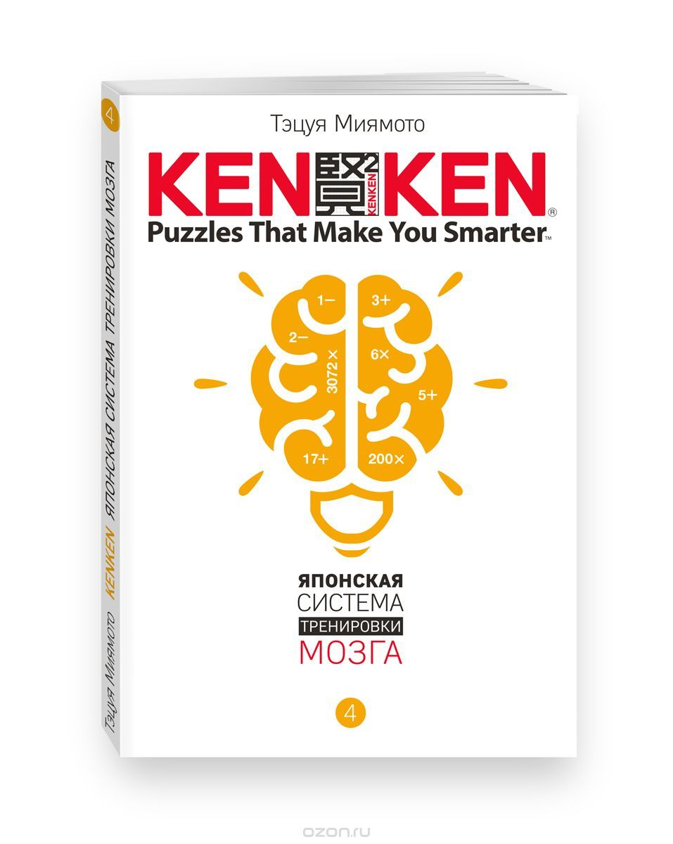 Kitab Японская система тренировки мозга. Книга 4 | Тэцуя Миямото