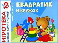 Игротека Школы Семи Гномов Квадратик и кружок (РИ022)