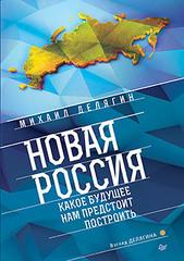 Новая Россия. Какое будущее нам предстоит построить