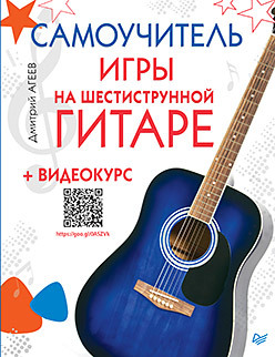 Самоучитель игры на шестиструнной гитаре + видеокурс агеев д самоучитель игры на шестиструнной гитаре