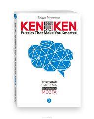 Японская система тренировки мозга. Книга 3
