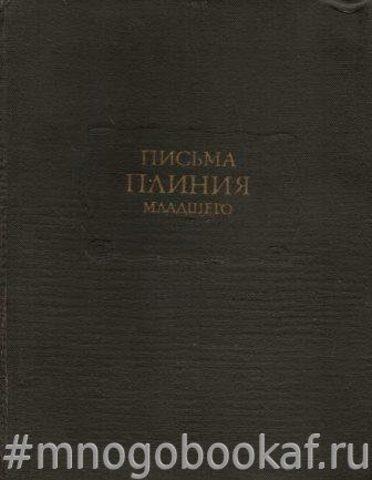 Письма Плиния Младшего. Книги I - X