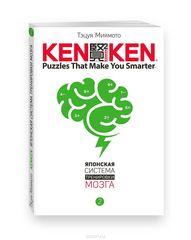 Японская система тренировки мозга. Книга 2
