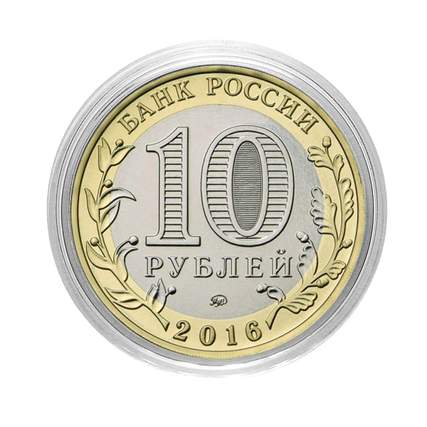 Галина. Гравированная монета 10 рублей