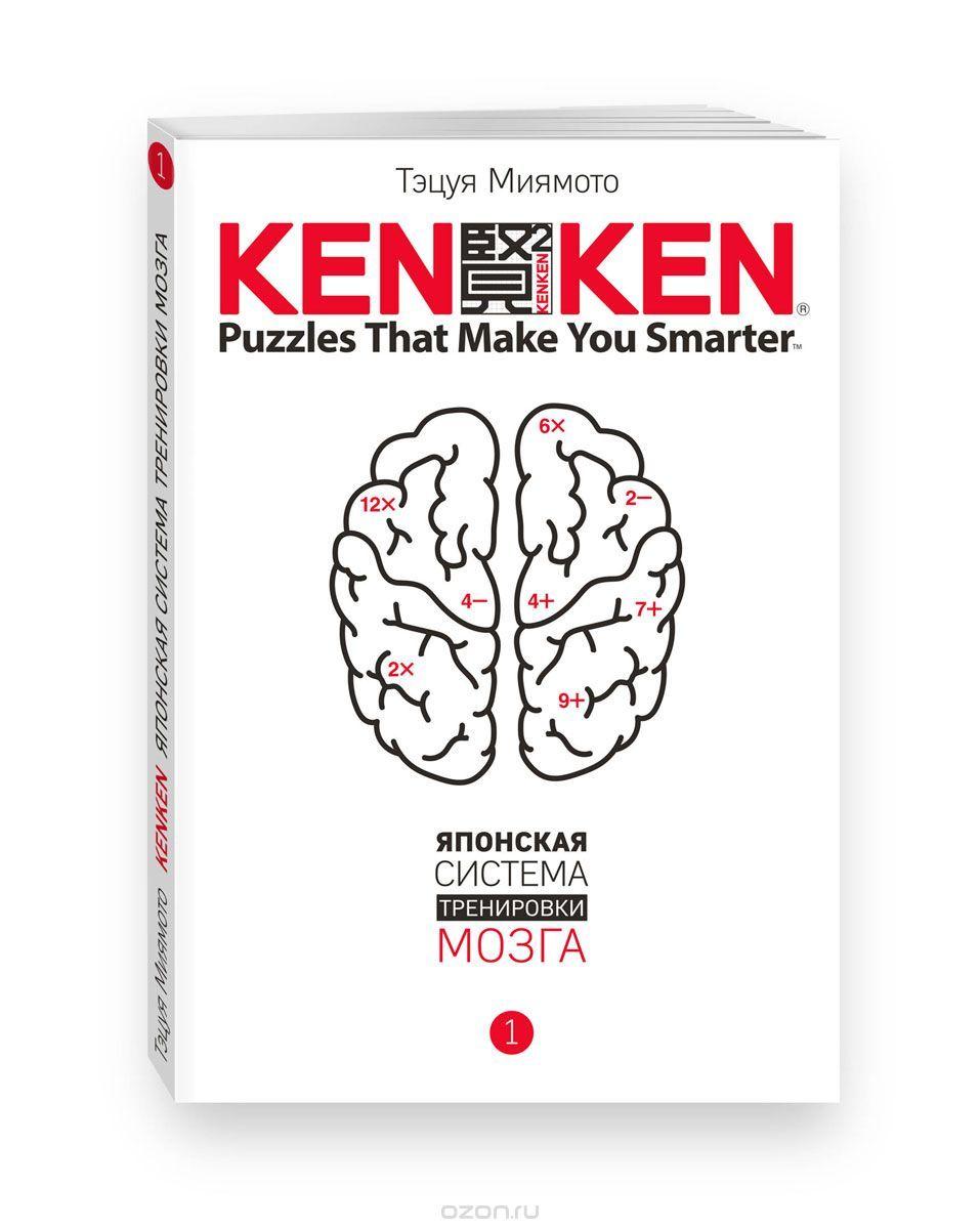 Kitab Японская система тренировки мозга. Книга 1 | Тэцуя Миямото