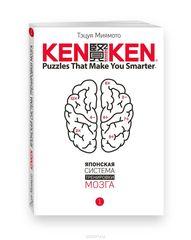 Японская система тренировки мозга. Книга 1