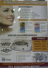 Микродермабразия алмазная 8001А/8001В