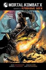 Комикс «Mortal Kombat X. Книга 2. Кровавые боги»