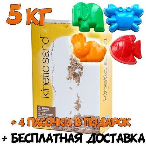 5 кг кинетический песок купить в Украине