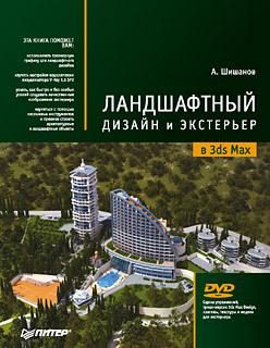 Ландшафтный дизайн и экстерьер в 3ds Max (+DVD) ландшафтный дизайн и экстерьер в 3ds max dvd