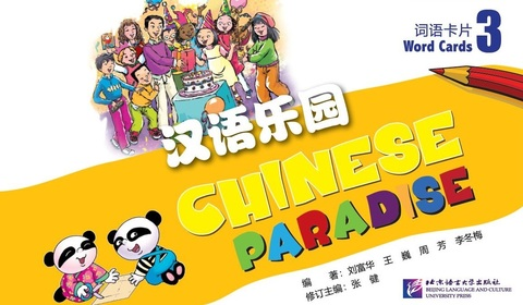 CHINESE PARADISE (2nd Edition) Word Cards 3